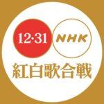 紅白歌合戦,2018,司会.桑子真帆,櫻井翔,広瀬すず