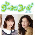 グータンヌーボ2の名古屋&東海テレビ放送時間は?見逃しの際はコレ!