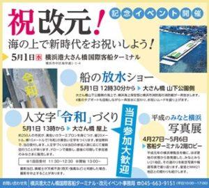 令和,イベント,神奈川,大桟橋