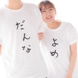 高橋みなみ,結婚,だんな,よめ,Tシャツ