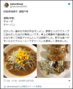 戸塚哲也,ラーメン