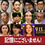 「記憶にございません」天海祐希と田中圭の出演シーンはどこ?