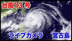 台風13号,レンレン
